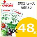 水, 飲料 - カゴメ 野菜ジュース 糖質オフ 200ml×48本