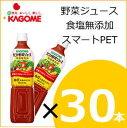 カゴメ 野菜ジュース食塩無添加 スマートPET 720ml×30本