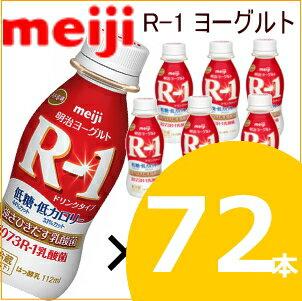 【送料無料】明治ヨーグルトR-1 低糖・低カロリー ドリンクタイプ 112ml×72本