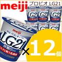 明治プロビオヨーグルトLG21 砂糖0 ゼロ 112g×12個