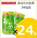 あなたのお茶340g缶×24本