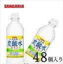 サンガリア 伊賀の天然水 炭酸水 レモン 500ml×48本入り