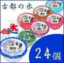 【40%OFF】古都の氷華24個 7種類からお好きな味を選べる かき氷