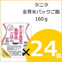 ショッピング金芽米 タニタ金芽米パックご飯 160g×24個