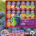 送無★贈り物 ギフト★ジュース  ウェルチ ジュース 100% 果汁ギフト (WS20)ジュース