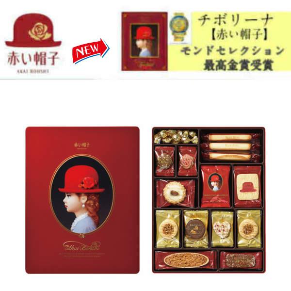 ★冬の贈物★ 赤い帽子レッドボックス02P03D...の商品画像