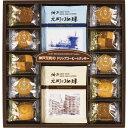 送無★贈り物 ギフト★ おしゃれな神戸元町の珈琲&クッキー