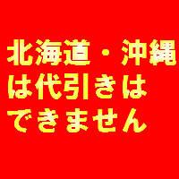 ★贈物は当店で★ CEコース<ハイビシカス>【...の紹介画像2