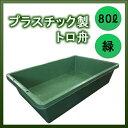 【プラ舟】 プラ箱 80リットル...