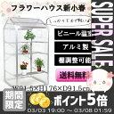 【送料無料】[サンカ] フラワーハウス 新小春 A-4 アルミ製 *【家庭用 ビニール 温室 ベラン