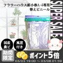 [サンカ] フラワーハウス 新小春A-4用 替えビニール 【ビニール 温室 ガーデンハウス】