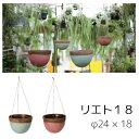 吊り下げタイプの鉢*[FARM]リエト18*φ24×18【ガーデニング ハンギング インテリア 植物】