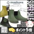 【あす楽対応】* [モンクワ/monkuwa] アグリショートブーツ MK36141 *【レディース 長靴 レインブーツ レインシューズ ガーデニング 農作業 可愛い 梅雨】