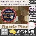 【あす楽対応】 [ターナー色彩] アンティークワックス 120g ラスティックパイン*【DIY 室内 木部用 木材 塗料 着色 ツヤ】