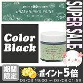 [ターナー色彩] 黒板塗料 水性 チョークボードペイント 170ml ブラック *【DIY ペンキ 木材 板 室内壁】