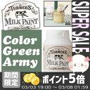 [ターナー色彩] 水性 ミルクペイント 450ml グリーンアーミー *【DIY ペンキ 塗料 木材 板 紙】
