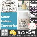 RoomClip商品情報 - [ターナー色彩] 水性 ミルクペイント 450ml インディアンターコイズ *【DIY ペンキ 塗料 木材 板 紙】 取寄品