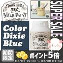 [ターナー色彩] 水性 ミルクペイント 450ml ディキシーブルー *【DIY ペンキ 塗料 木材 板 紙】
