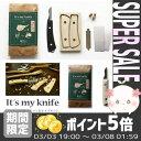 【あす楽対応】 It's my knife ホオノキ M_102 [fedeca-mellow-mo