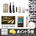 【あす楽対応】 It's my knife with safety guard ホオノキ M-102A-S [fedeca-mellow-mode]【手作り ク...