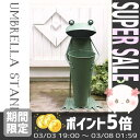 [My Garden] ビッグフロッグ傘立て 4757【村田屋産業 カエル ブリキ 置物 オブジェ 玄関 置き飾り アンブレラスタンド】