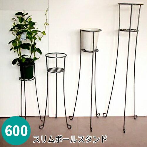 スリムボールスタンド 600 GD-0425 プランター 鉢 スタンド おしゃれ ガーデニング雑貨 インテリア 棚 観葉植物 サンカ