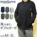 あす楽対応 monkuwa モンクワ Wガーゼチュニック MK36102 M-3Lサイズ 全6色 UVカット