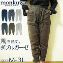 モンクワ monkuwa Wガーゼ モンペパンツ MK361...