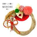 【あす楽対応】ホワイエ 迎春ニット水引き飾り MINORI ...