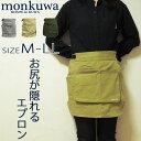 モンクワ monkuwa 綿ストレッチエプロンスカート MK38176 ガーデニング 農作業 農業女