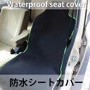 ウェットスーツ 汎用 シートカバー 軽自動車用 ハスラー 防...