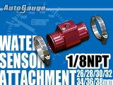 今月も最安値挑戦中! オートゲージ autogauge 水温計センサーアタッチメント 1/8NPT 1/8PT 26〜38mm
