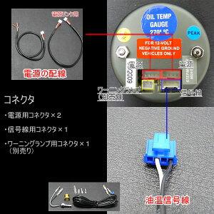 【油温計】【PK52Φ】【ブルーLED】ピークホールド