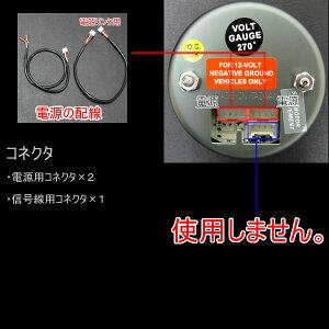 【電圧計】【52Φ】オートゲージNEWモデルOPセレモニーステップモーター