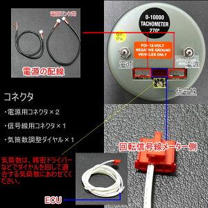 【タコメーター】【SM60Φ】【ホワイトLED】【電気式】ワーニング/オートゲージ