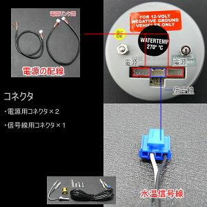 オートゲージ水温計