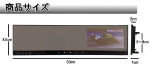 ドライブレコーダー付き4.3インチモニター搭載ルームミラー常時録画高画質12VGセンサー搭載