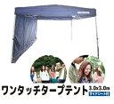 ワンタッチ タープテント!テント 3×3m サイドシート付き...