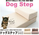 Dog Step ドッグ ステップ ベージュ/ブラウン 段差 ドックステップ 高齢犬 老犬 ヘルニア防止 小型犬 スロープ 階段 犬 猫 踏台 段差 ペットステ...