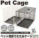 Pet Cage ペットケージ 中型犬・大型犬 組立式 ペット用折りたたみケージ 【ブラック・ホワイト】ゲージ キャリー …
