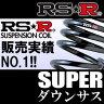 RS-R ダウンサスペンション ワゴンRソリオ MA34S FF 12/11~14/5 RS★R スーパーダウン フロントのみ S600SF (RSR/RS☆R/RS★R) アールエスアール 車高ダウン