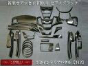 ホンダ 新型オデッセイ RB3/4 3Dインテリアパネル ピアノブラック 34Pホンダ 新型オデッセイ RB3/4 3Dインテリアパネル ピアノブラック 34P