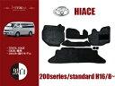 TOYOTA トヨタ ハイエース 200系/標準 フロアマット フロアーマット カーマット 黒白