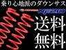 TANABE (タナベ) ダウンサスペンション 1台分ワゴンR ソリオ MA34S 02/6~04/4 NF210 MA34SMCNK 車高 ローダウン