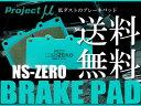 プロジェクトμ ブレーキパッド NS-ZERO リアのみ カムリ グラシア CAMRY GRASIA 96.12?99.8 R162 プロジェクトミュー エヌエスゼロ