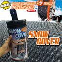 ショッピングスタッドレス 在庫処分!スタッドレスタイヤ タイヤチェーンに代わる!! 布製 スノーカバー SNOW COVER 雪用滑り止め SC-W5 雪 225/35/17 スノーネット スタッドレスの代わりに 積雪 緊急時 即納 送料無料