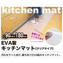 キッチンマット クリアタイプ 汚れをサッと拭け、傷を防ぐ!90cm×180cm 厚さ 1.5mm PVCより滑りにくい EVA素材は当店だけ 半透明 おしゃれ ...