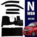 ホンダ N-WGN エヌワゴン NWGN Nワゴン カスタム JH系 フロアマット&ドアバイザー ブラック サイドバイザー セット バイザー マット セット カ...