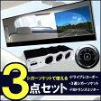 ドライブレコーダー FMトランスミッター 3連シガーソケット 3点セット
