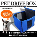 ペット ドライブ シート ソフト ペットケージ ドライブ ボックス BOX サークル 折りたたみ 犬 猫 小型犬用 キャリーケース キャリーバック お出かけ おでかけ ドライブ用 即納 送料無料